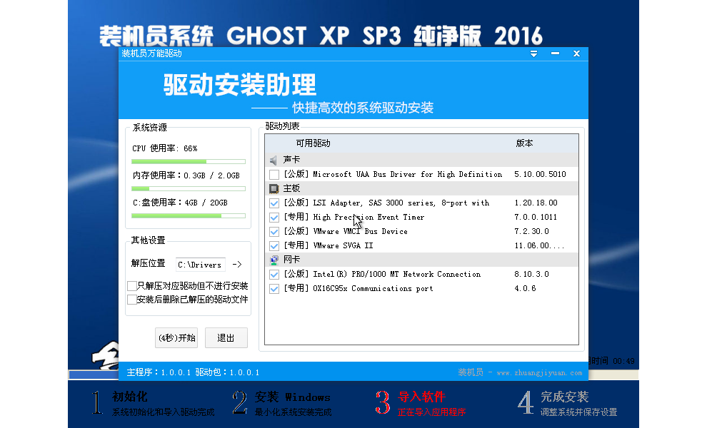 Windows 7 x64-2016-06-14-11-14-53.png