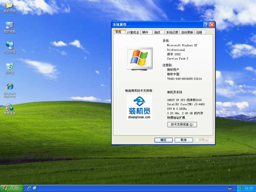 Windows 7 x64-2016-06-14-11-17-58.png