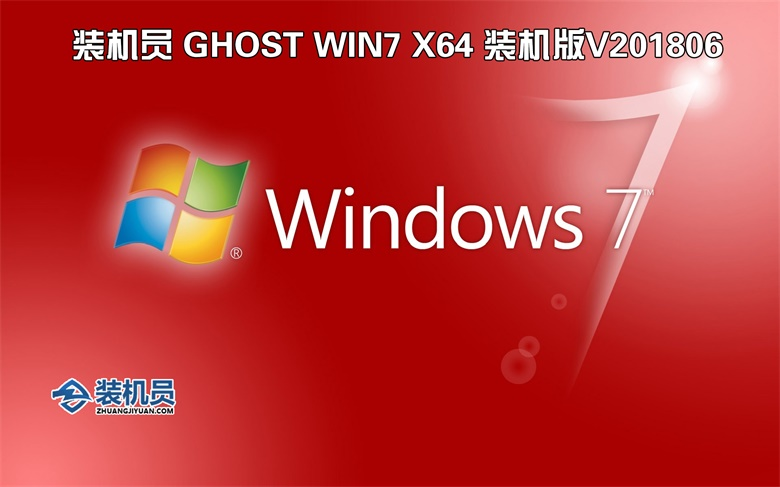 <b>装机员 ghost win7 Sp1 64位 2018装机8月版</b>