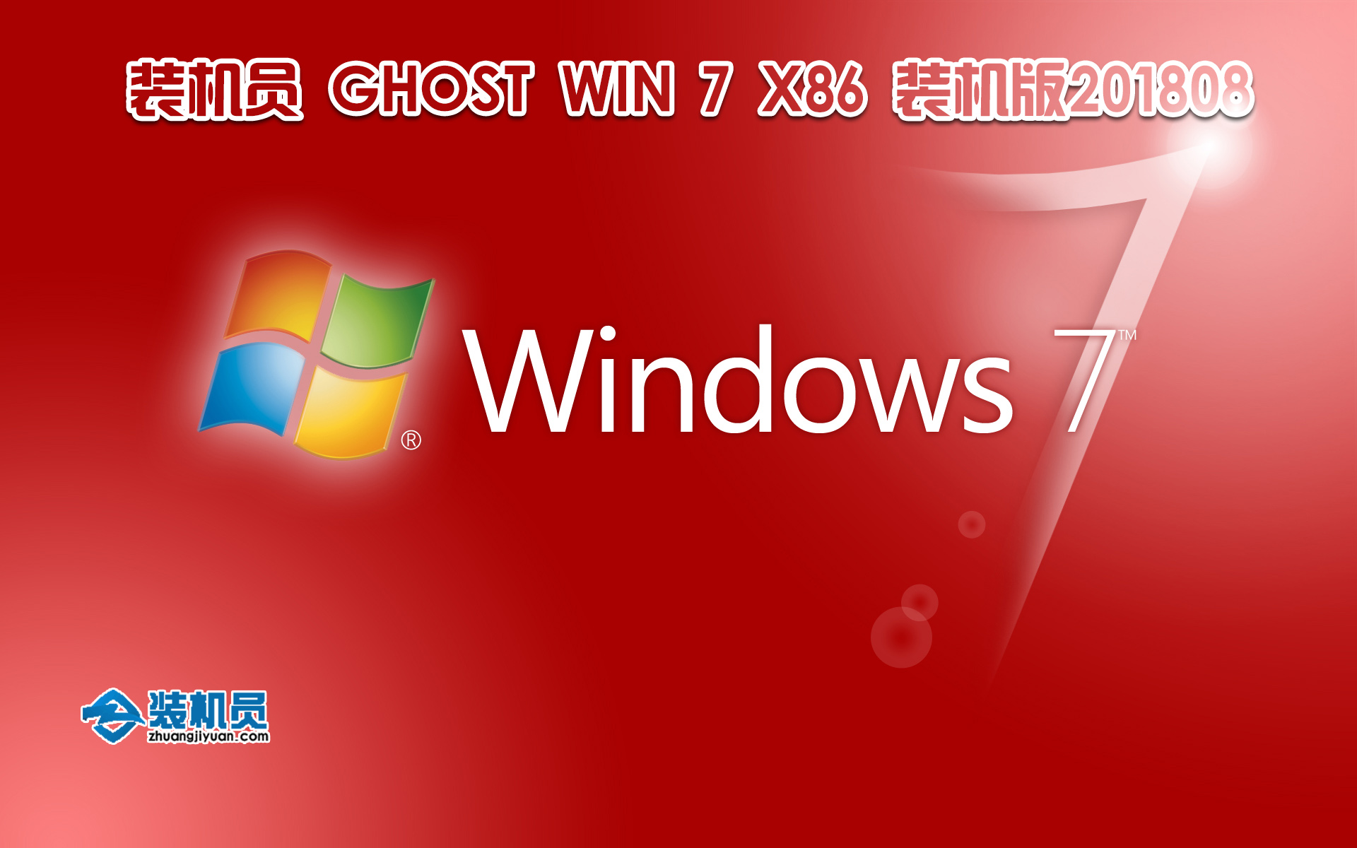 <b>装机员 Ghost Win7 SP1 32位 2018装机8月版</b>